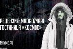 Рецензия: Mnogoznaal – Гостиница