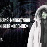 Рецензия: Mnogoznaal – Гостиница «Космос»