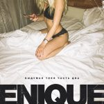 Enique – Выдумал тебя часть два