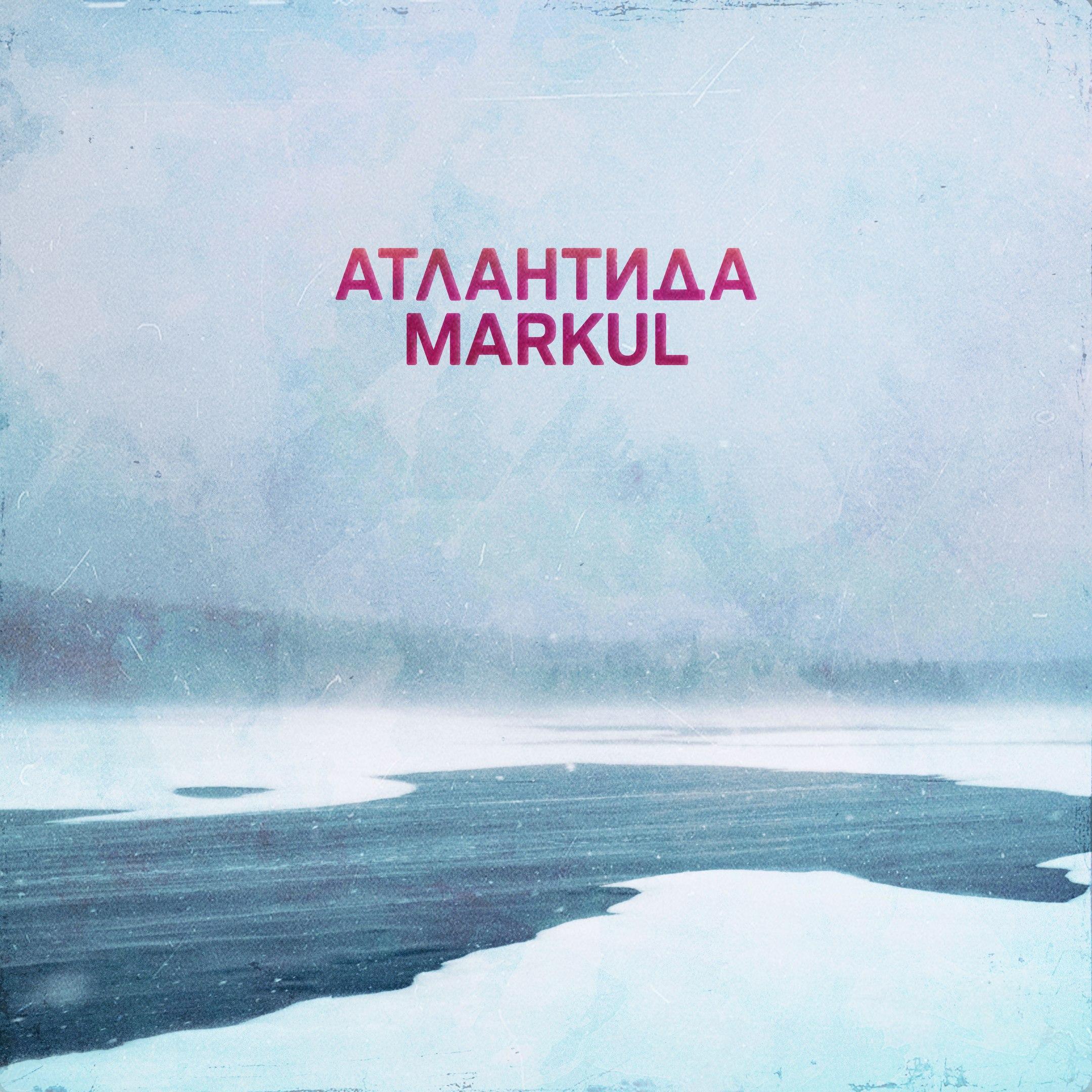 Markul – Атлантида