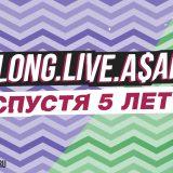 «Long.Live.A$AP» спустя 5 лет