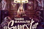 Чаян Фамали – #Superstar