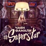 Чаян Фамали – #Superstar