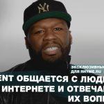 50 Cent общается с людьми в интернете и отвечает на их вопросы (Переведено сайтом Rhyme.ru)