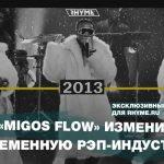 Как «Migos Flow» изменил современную рэп-индустрию (Переведено сайтом Rhyme.ru)