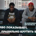 G-Herbo показывает, как правильно крутить блант (Переведено сайтом Rhyme.ru)
