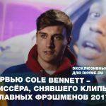 Интервью Cole Bennett – режиссёра, снявшего клипы для главных фрэшменов 2017-ого (Переведено сайтом Rhyme.ru)