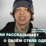 Lil Xan рассказывает о своём стиле одежды (Переведено сайтом Rhyme.ru)