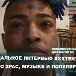 Скандальное интервью XXXTENTACION о 2Pac, музыке и популярности (Переведено сайтом Rhyme.ru)
