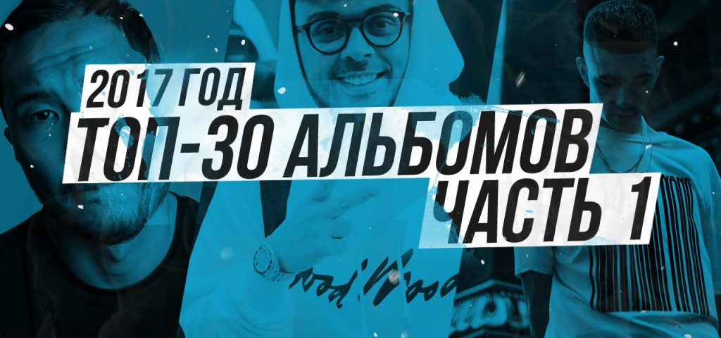 7205d42516ca На днях мы опубликовали последнюю часть нашего топа из лучших зарубежных  альбомов. Теперь настал черёд подводить итоги года в русском рэпе — тем  более, ...