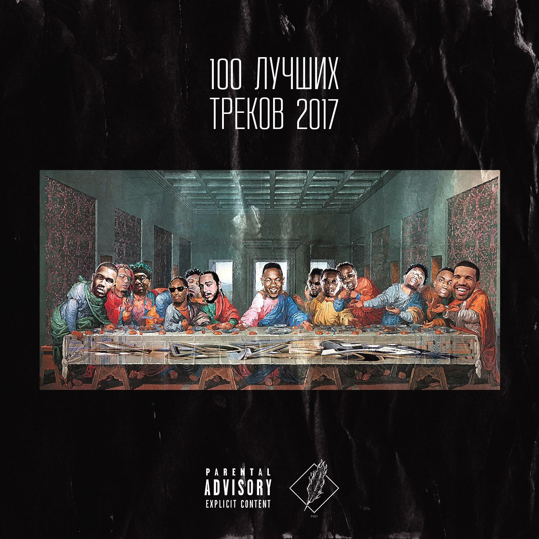 100 лучших треков 2017 года (зарубежный рэп)