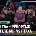 «РЕН ТВ» — репортаж о баттле GUF vs ПТАХА
