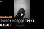Obladaet – Отрывок нового трека