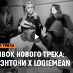 Жак Энтони & Loqiemean – Отрывок нового трека