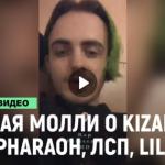 Пошлая Молли о Kizaru, Face, PHARAOH, ЛСП, Lil Peep