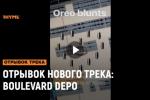 Boulevard Depo – Отрывок нового трека