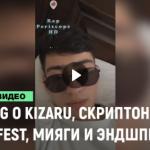 Matrang о Kizaru, Face, Cкриптоните, T-Fest, ЛСП