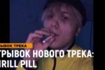 Thrill Pill – Отрывок нового трека