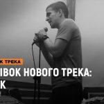 Feduk – Отрывок нового трека