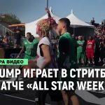Lil Pump играет в стритбол на матче «All Star Weekend»