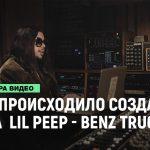 Как происходило создание хита Lil Peep'a «Benz Truck»