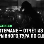 Ghostemane – Отчёт из тура по США