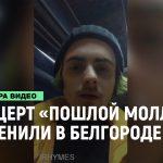 Концерт группы «Пошлая Молли» отменили в Белгороде