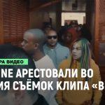 6ix9ine арестовали во время съёмок клипа «Billy»