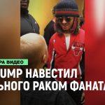 Lil Pump навестил больного раком фаната