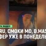 Kizaru, Смоки Мо, D.Masta & Kevin 2k – Сайфер уже в понедельник