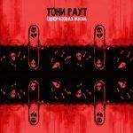 Тони Раут – Одноразовая Жизнь