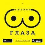 Electrodog – Глаза