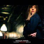 Маша Hima – Сборник Любовных Диссов