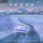 Feduk – Хлопья летят наверх