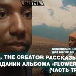 Tyler, The Creator рассказывает о создании альбома «Flower Boy» (часть третья) (Переведено сайтом Rhyme.ru)