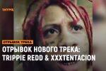 Trippie Redd & XXXtentacion – Отрывок нового трека