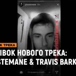 Ghostemane & Travis Barker – Отрывок нового трека