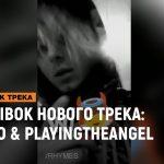 aikko & playingtheangel – Отрывок нового трека