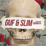 Guf & Slim – Ошибка (Первая версия)