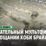Мультфильм «Дорогой Баскетбол» о Коби Брайанте