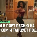 Cardi B поет песню на русском и танцует под нее