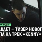 Obladaet – тизер нового клипа на трек «KENNY»