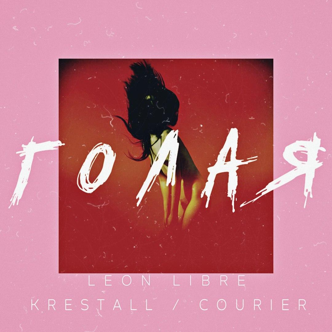 Leon Libre & KRESTALL / Courier – Голая