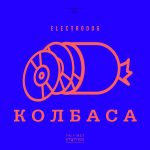 Electrodog & The First Station – Колбаса