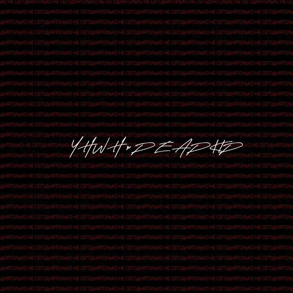 YHWH & Deadkid – Только не сегодня