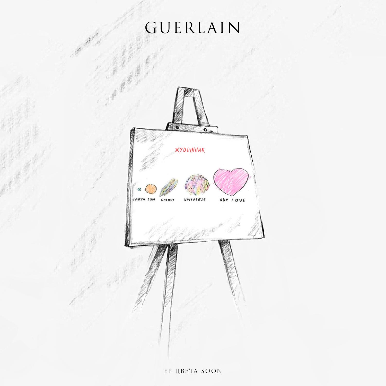 Guerlain – Художник