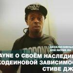 Lil Wayne о своём наследии, кодеиновой зависимости и Стиве Джобсе (Переведено сайтом Rhyme.ru)