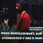 Snoop Dogg рассказывает, как 2Pac столкнулся с Nas в Нью-Йорке (Переведено сайтом Rhyme.ru)
