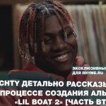 Lil Yachty детально рассказывает о процессе создания альбома «Lil Boat 2» [часть вторая] (Переведено сайтом Rhyme.ru)