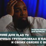 Tech N9ne для Vlad TV об уличных группировках в Канзасе и своих связях с Bloods (Переведено сайтом Rhyme.ru)